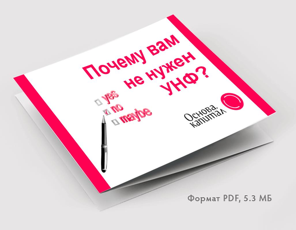 <p>Почему вам не нужен УНФ?</p>