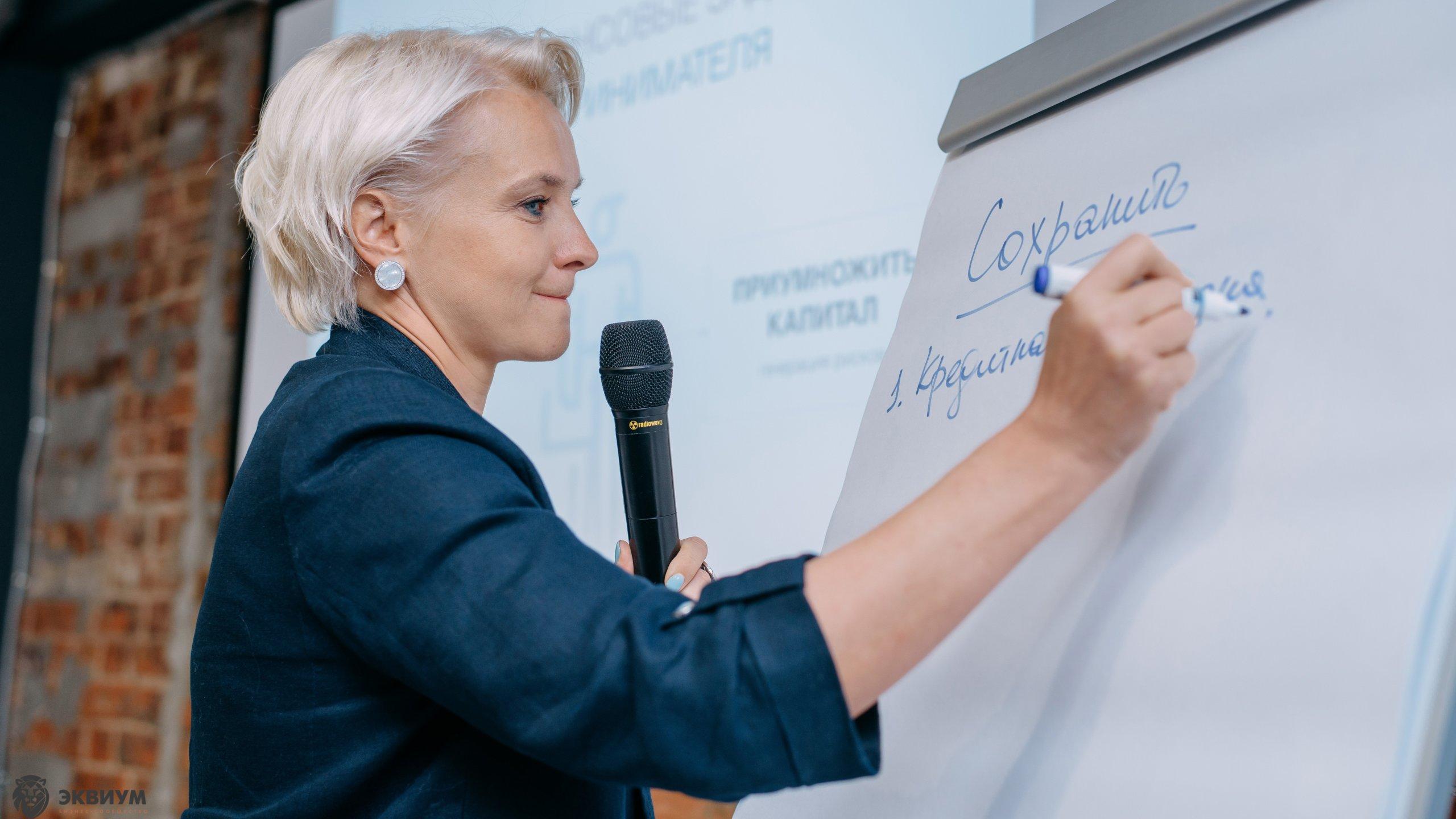 Деньги в бизнесе: приумножить и сохранить. 27 мая в Москве