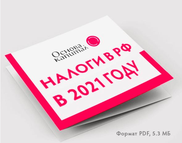 <p>Налоги в РФ в 2021 г.</p>